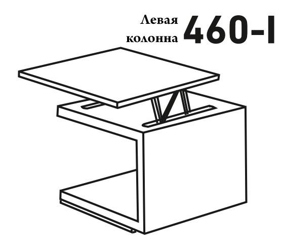 Превью Стол журнальный 460-D/I